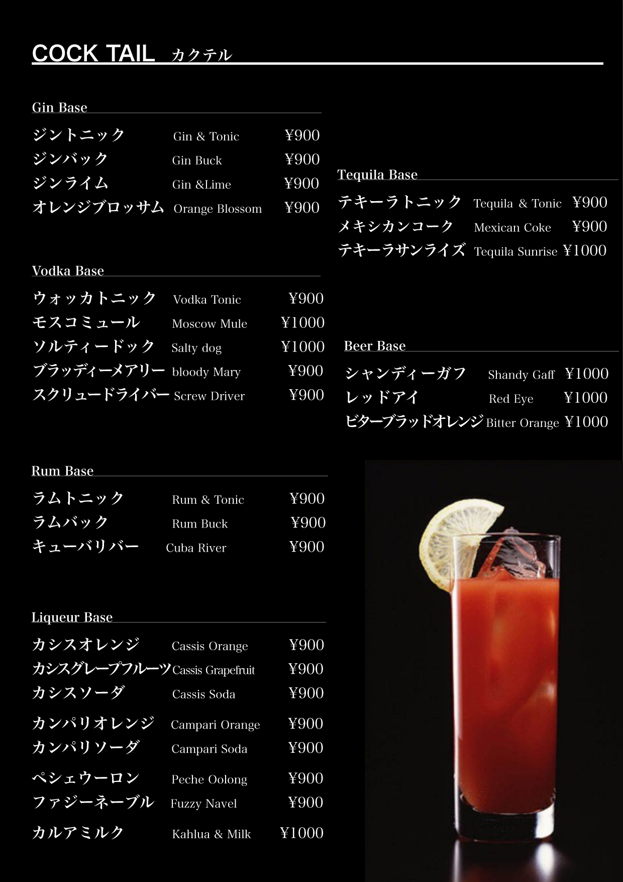 Jazz Spot Lileth Cock Tail Menu