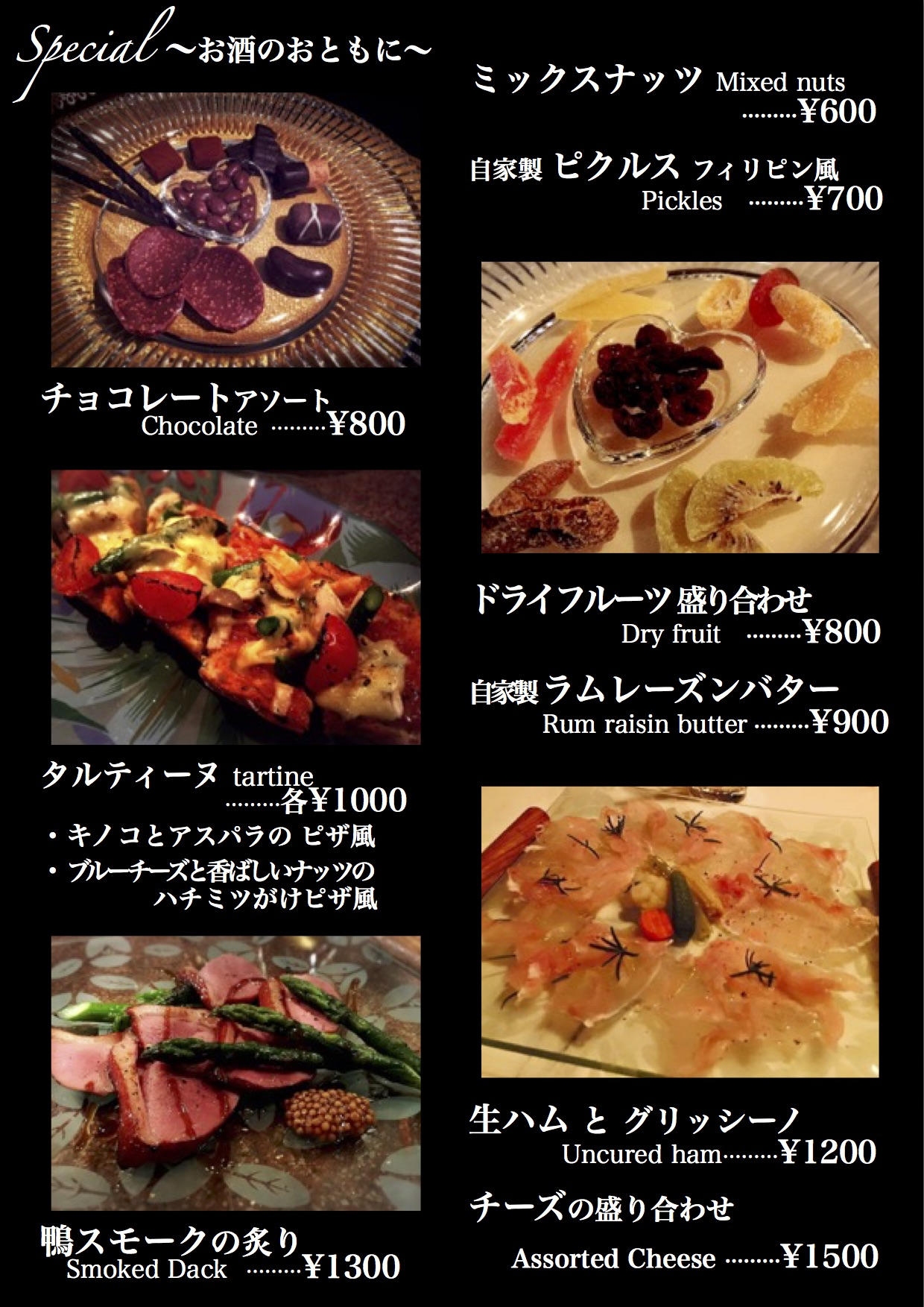 Jazz Spot Lileth Food Menu
