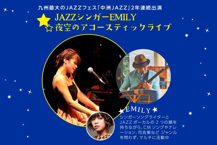 otsukimi2016-live